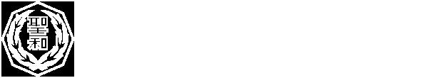 学校法人聖和学園 聖和学園高等学校 - 宮城県仙台市の学校法人聖和学園 聖和高等学校の紹介
