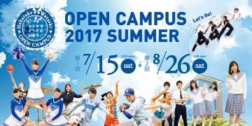 OPEN CAMPUS 2017 SUMMER
