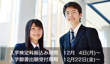 Examination Information