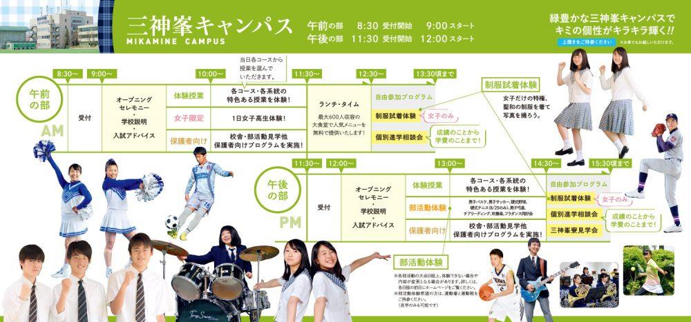 オープンキャンパス 2018 @ 三神峯キャンパス