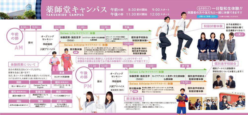 オープンキャンパス 2018 @ 薬師堂キャンパス