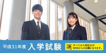 平成31年度入学試験