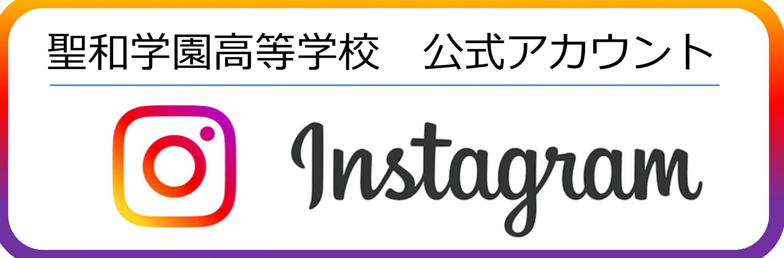 聖和学園高等学校公式instagram