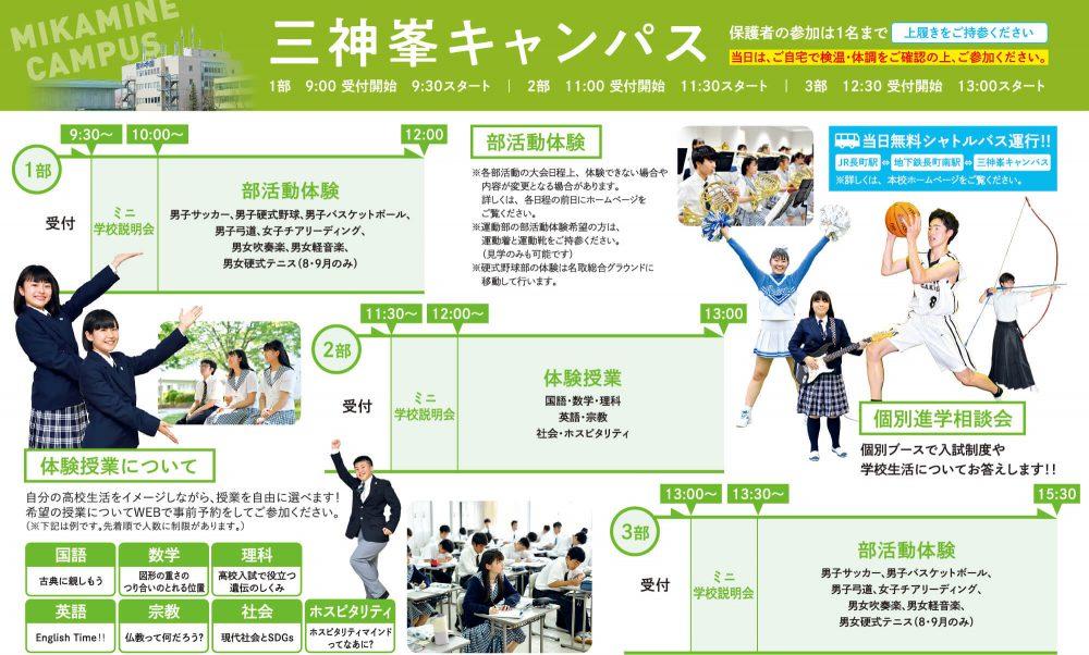 オープンキャンパス 2020 @ 三神峯キャンパス