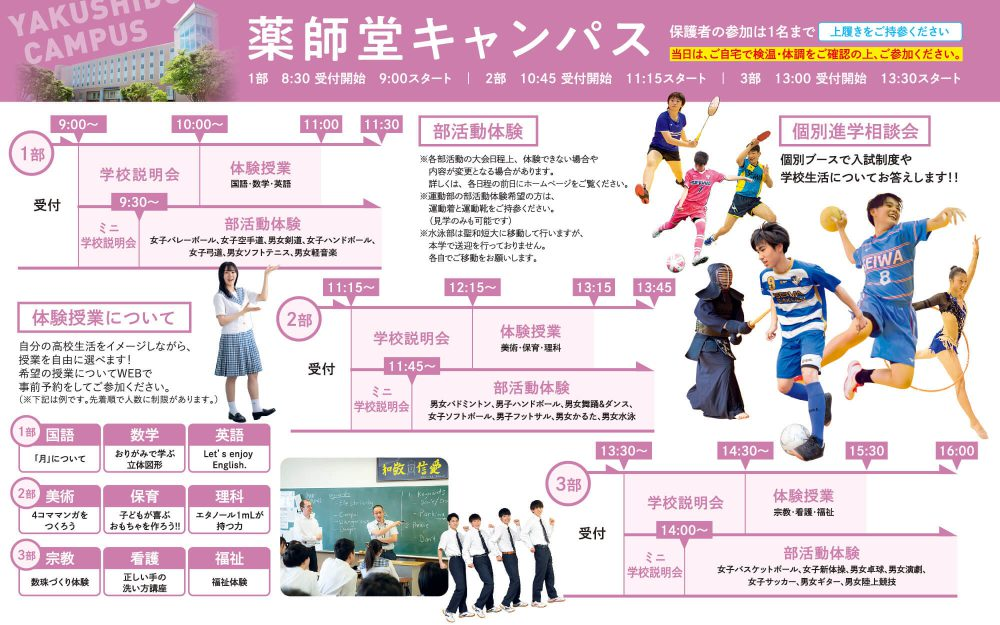 オープンキャンパス 2020 @ 薬師堂キャンパス