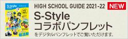 S-Style コラボパンフレット
